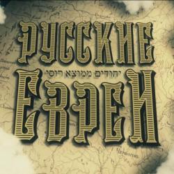 Леонид Парфенов представит фильм «Русские евреи» в Ельцин Центре