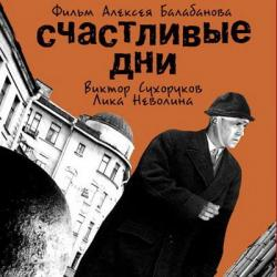Счастливые дни. Дни Алексея Балабанова