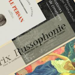 «Русофония 2015 — европейская мозаика»