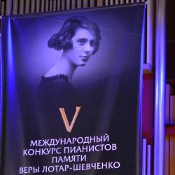 Названы победители конкурса пианистов памяти Веры Лотар-Шевченко