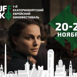1-й Екатеринбургский Еврейский кинофестиваль