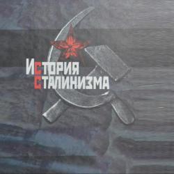 «История сталинизма» пройдет в Екатеринбурге