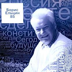 В Екатеринбурге отмечают 85-летие Бориса Ельцина
