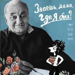 Творческая встреча с Лео Габриадзе. Фильм «Знаешь, мама, где я был?»