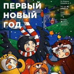 Новогодний мюзикл «Первый Новый год»