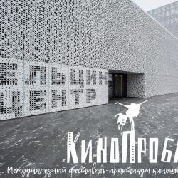 Ельцин Центр принимает XVI «Кинопробу»