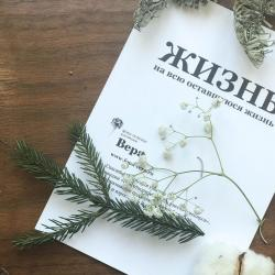 Ельцин Центр присоединился к новогодней акции «С «Верой» в музей!»
