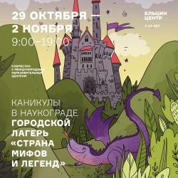 Каникулы в Наукограде. «Страна мифов и легенд»