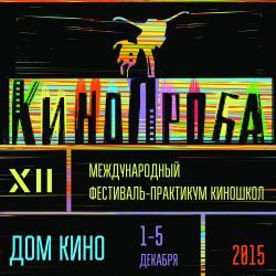 Екатеринбург, «Кинопроба», дубль 12