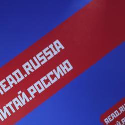 Книжная ярмарка  в Барселоне принимает «Читай Россию»