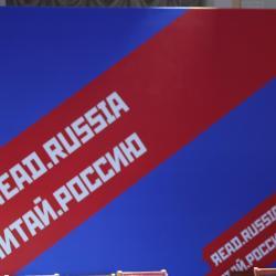 Премия «Читай Россию» завершила приём заявок