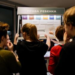 Детская интерактивная выставка «Основной закон»
