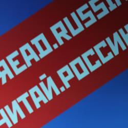 Премия «Читай Россию/Read Russia»: список уже «короткий»