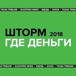 Meduza. Трансляция конференции «ШТОРМ -2018. Где деньги»