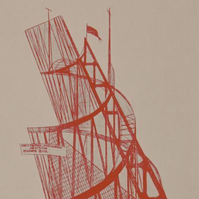 Леонид Салмин. «Воспоминание о будущем: мифология и археология советского дизайна»