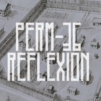 Премьера документального фильма «Пермь-36. Отражение»