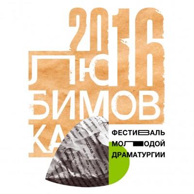 Фестиваль «Любимовка». Театральные читки