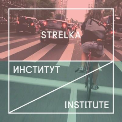 Неделя Института «Стрелка»: «Велосипеды против машин»