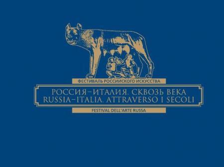 «Россия – Италия. Сквозь века»: короткий список и дата награждения