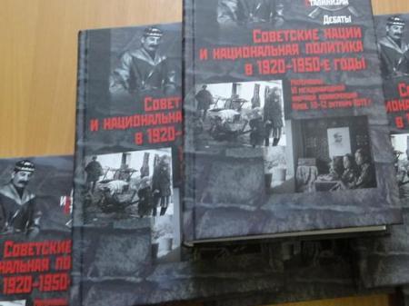 «История сталинизма»: VII Международная конференция завершила работу