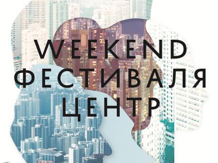 «Центр»: Weekend документального кино