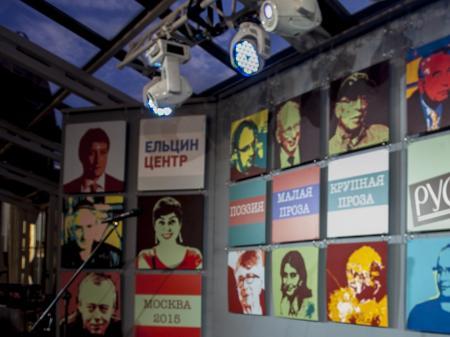 «Русская Премия» и Ельцин Центр подвели итоги приема заявок