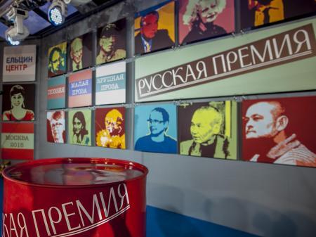 «Русская Премия»: объявлено жюри 2015 года