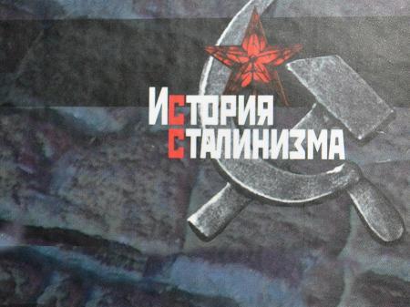 «История сталинизма» пройдет осенью в Екатеринбурге