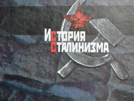 Восьмая конференция «История сталинизма» пройдет в Екатеринбурге