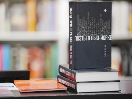 Яков Клоц – о поэтах русской диаспоры