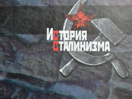 VII Международная научная конференция из цикла «История сталинизма»