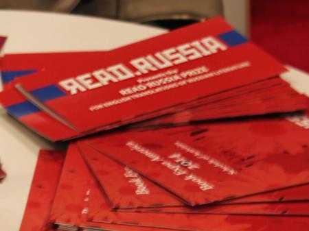Объявлен «короткий список» премии «Читай Россию / Read Russia»