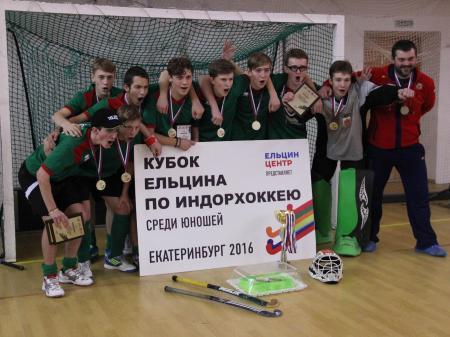 Кубок Ельцина по индорхоккею завершился