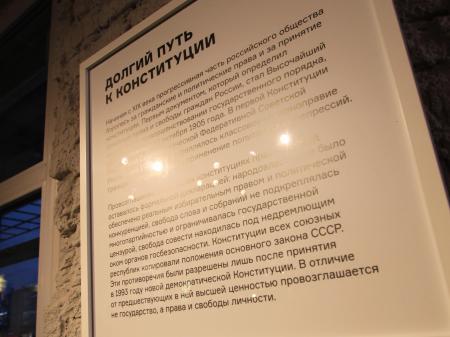 «Долгий путь Конституции» представили в Перми