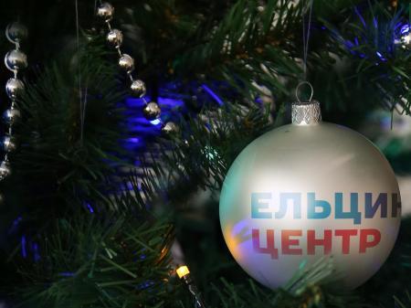 Ельцин Центр: с Новым годом!