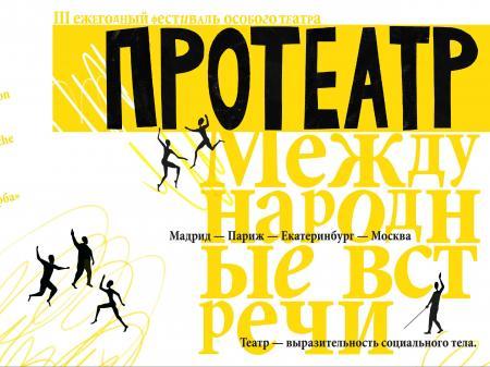 «Протеатр»: феномен «особого театра»