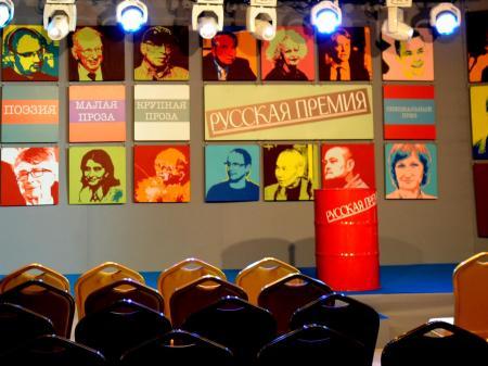 «Русская Премия»: начался прием работ по итогам 2015 года