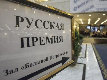 «Русская Премия» определилась с лауреатами 2015 года