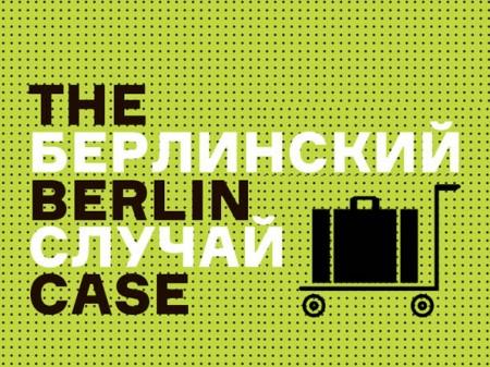 Выставка «Берлинский случай». Виртуальный тур