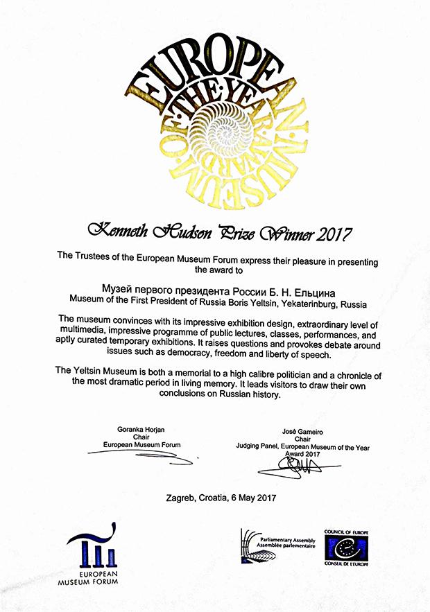 Музей Ельцина получил награду конкурса Европейский музей года  Дина Сорокина Валентин и Татьяна Юмашевы Дмитрий Пушмин получают диплом конкурса Лучший европейский музей 2017 года